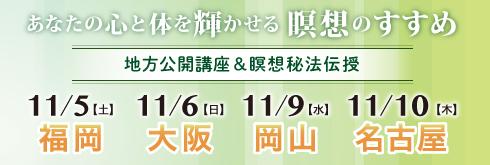 ヨグマタ相川圭子公開講座&瞑想秘法伝授2016秋
