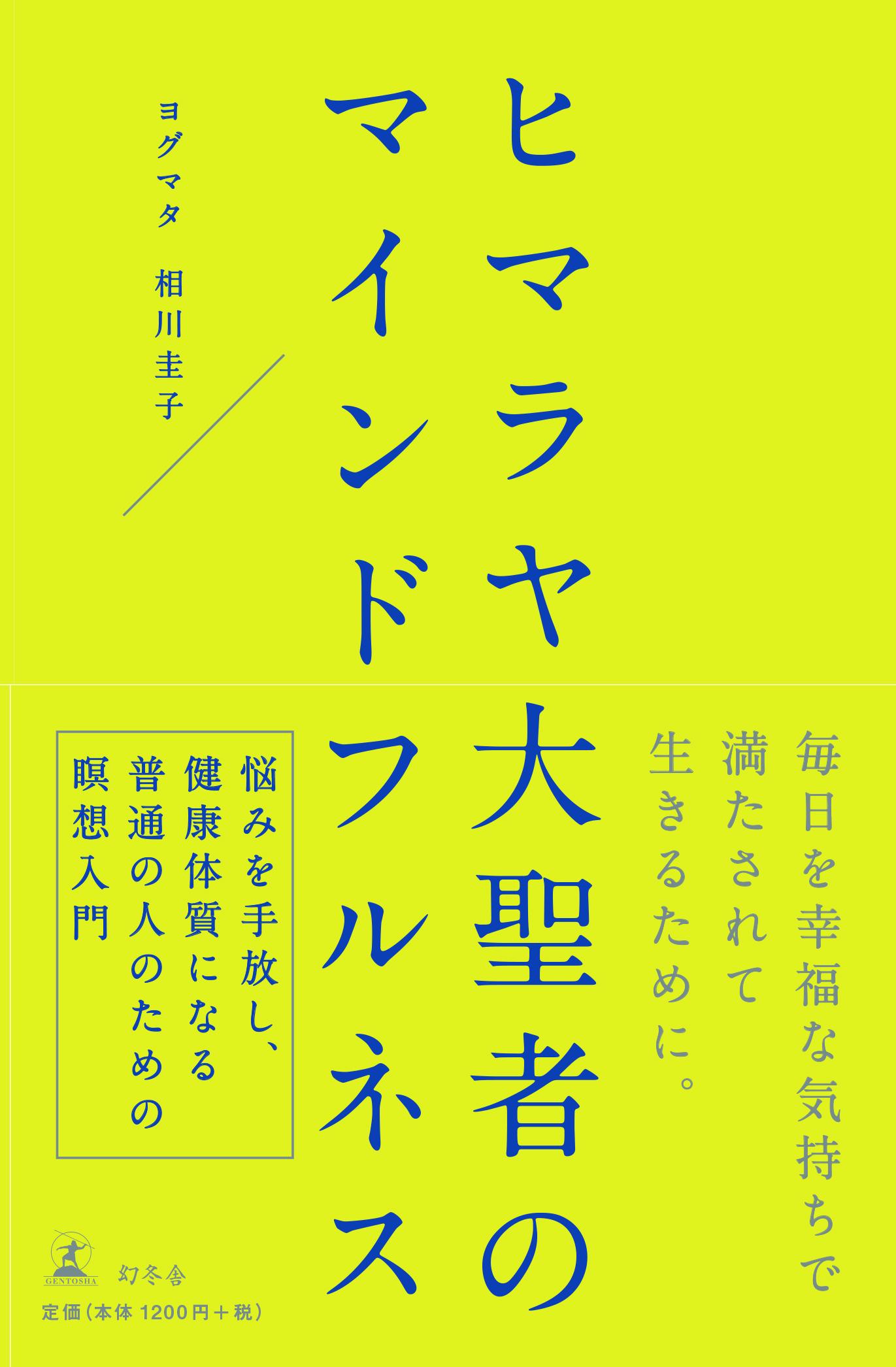 ヒマラヤ_カバー決定0118