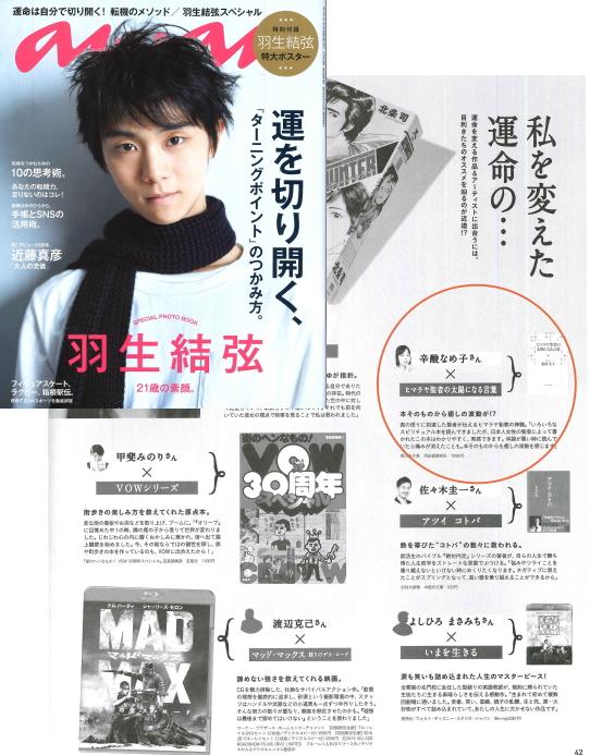 anan2015/12/16号 辛酸なめ子さんご紹介記事