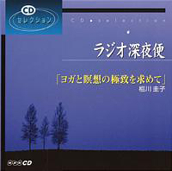 NHKラジオ深夜便CD 「ヨガと瞑想の極致を求めて」