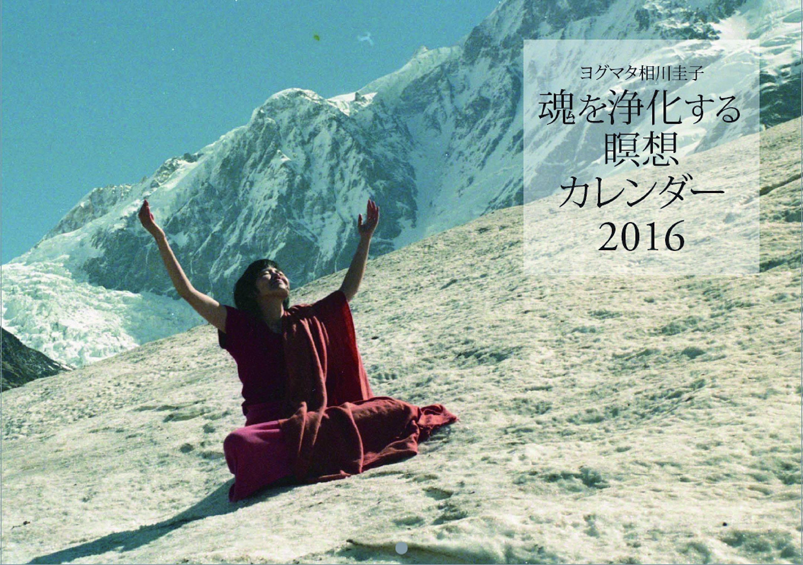 ヨグマタ相川圭子 魂を浄化する瞑想カレンダー 2016
