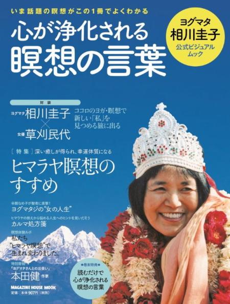 心が浄化される瞑想の言葉: ヨグマタ相川圭子公式ビジュアルムック