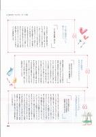 ほっとこうち記事p.2