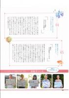 ほっとこうち記事p.3