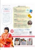 ほっとこうち記事p.4