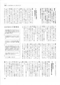 婦人公論対談p.2