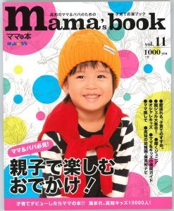 mama's book 表紙