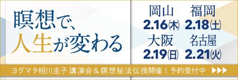 ヨグマタ相川圭子講演会&瞑想秘法伝授2017春