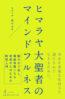 3/9(木)最新刊『ヒマラヤ大聖者のマインドフルネス』発売!