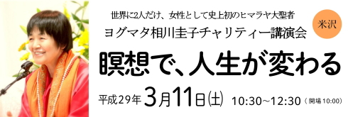 ヨグマタ相川圭子チャリティー講演会 米沢