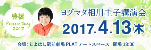 Peaceday 豊橋講演会