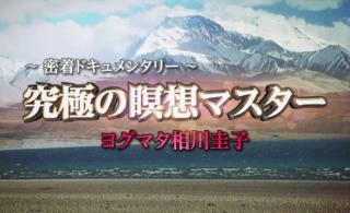 2016/12/18 TOKYO MX にてドキュメンタリー番組放送(ダイジェスト版公開中)