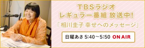TBSラジオ