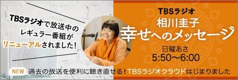 TBSリニューアル