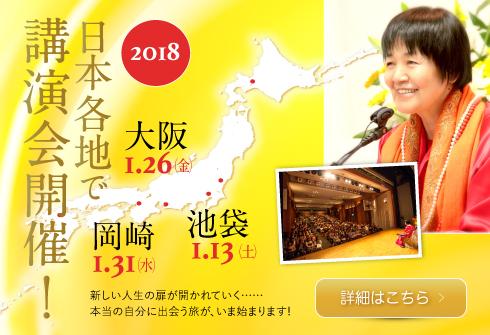日本各地で講演会開催