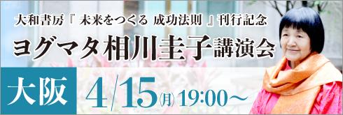20190415大阪出版記念講演会