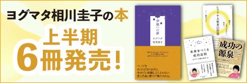 2019年上半期6冊連続刊行 幸福への扉