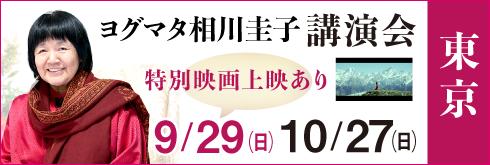 9月15日・9月29日・10月27日 講演会
