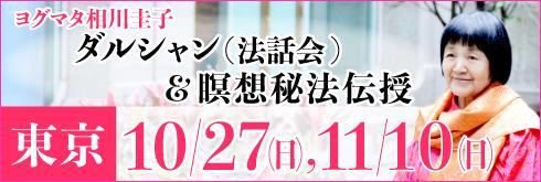 20190720新宿講演会