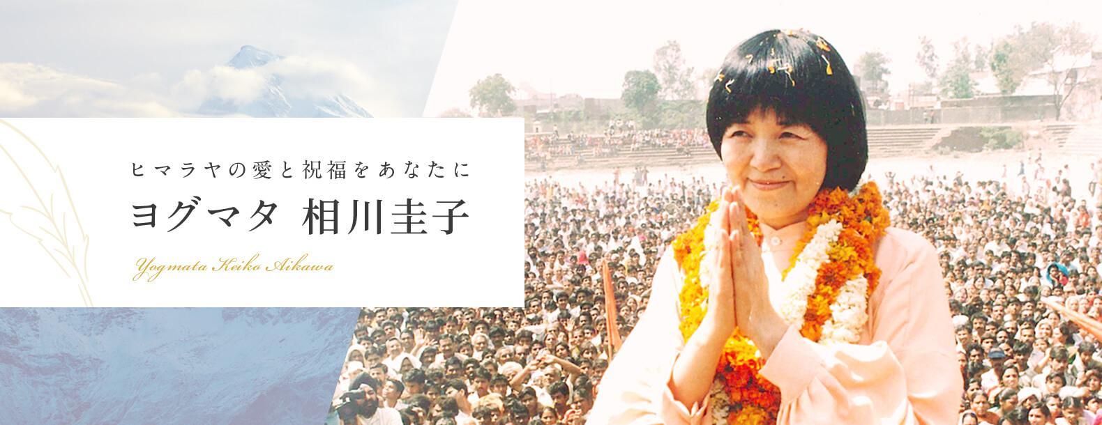 ヒマラヤの愛と祝福をあなたに ヨグマタ相川圭子