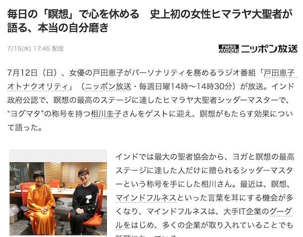 Yahoo!ニュースに「戸田恵子 オトナクオリティ」での対談が掲載されました