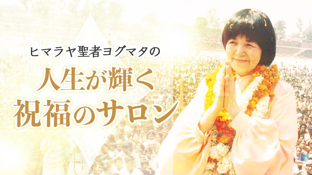 ヨグマタ相川圭子の『オンラインサロン』がスタート!