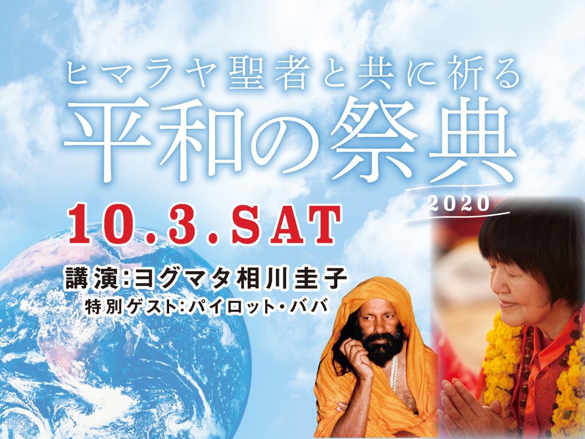 11月14日(土)、ヒマラヤ聖者と共に祈る『平和の祭典2020』開催!