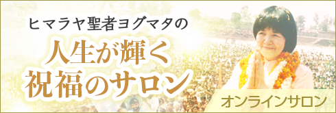ヨグマタ相川圭子オンラインサロン