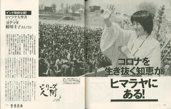 女性自身(2月9日号)にヨグマタ相川圭子が全7ページ掲載!