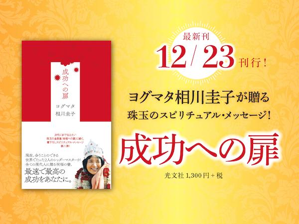 最新刊「成功への扉」発売!