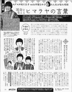 「週刊女性」でヨグマタの連載コーナーがスタート!