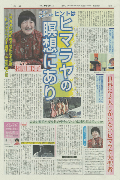 日刊ゲンダイ(6/12号)にヨグマタ相川圭子の特集記事が掲載!