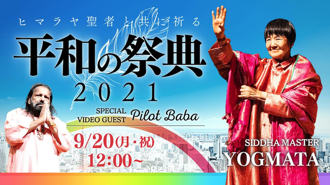 平和の祭典2021 ヒマラヤ大聖者ダルシャン 予約受付開始!