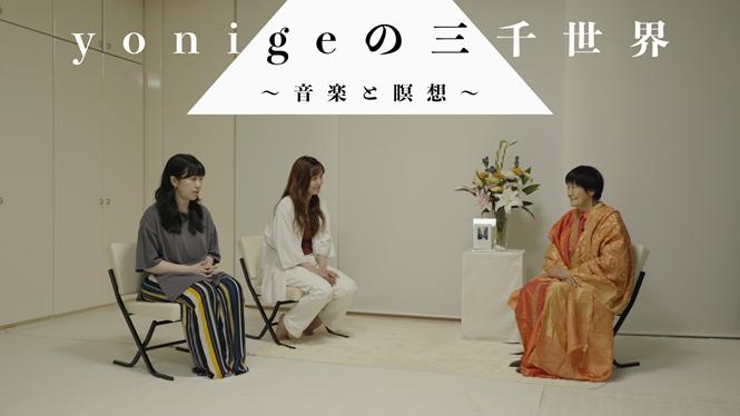 8/23(月)、スペースシャワーTVのyonige特別番組にて、ヨグマタ相川圭子が出演!
