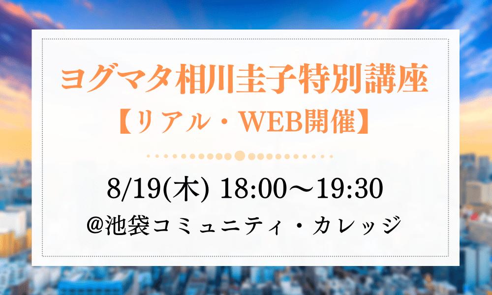 8/19(木) 池袋コミュニティ・カレッジにてヨグマタ相川圭子特別講座開催!