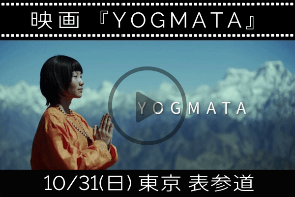 10月31日、映画『YOGMATA』の特別上映会@東京を開催!